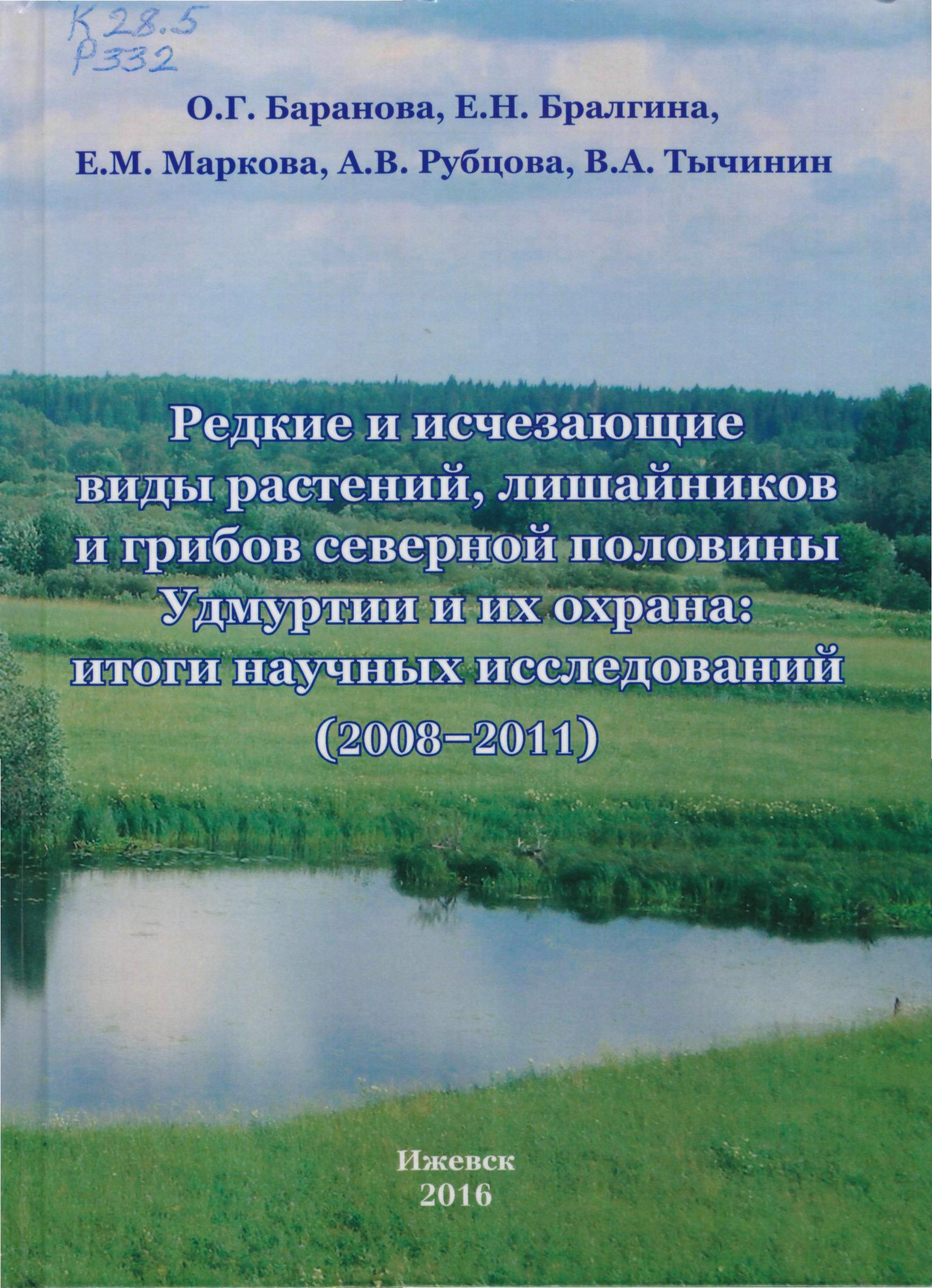 Доклад о природе удмуртии 7366
