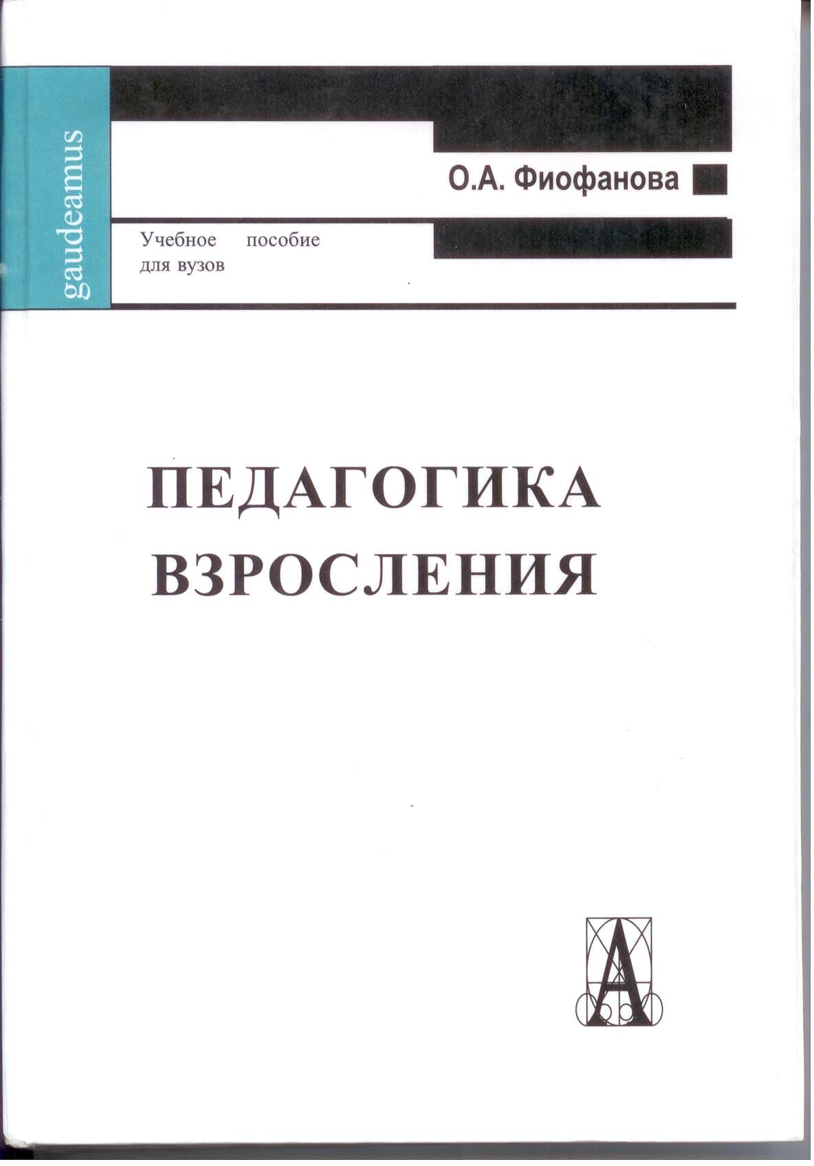 дошкольная педагогика козлова куликова 4 издание 2002